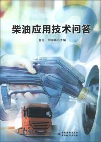 柴油应用技术问答