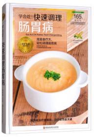美好生活典藏书系:学会吃快速调理肠胃病