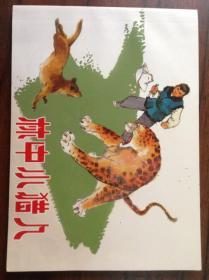 林中小猎人 (红色少年故事 1)