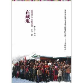 在藏地:香格里拉支教随笔