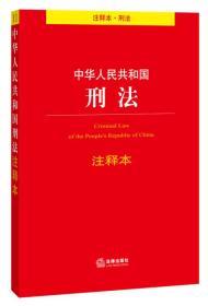法律单行本注释本系列:中华人民共和国刑法注释本