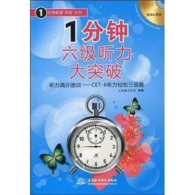 """1分钟英语""""快餐""""丛书·1分钟六级听力大突破"""