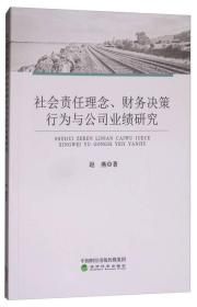 社会责任理念、财务决策行为与公司业绩研究