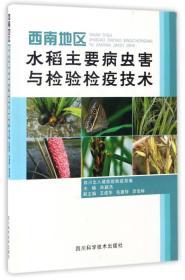 西南地区水稻主要病虫害与检验检疫技术。