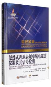 有色金属理论与技术前沿丛书:便携式近地表频率域电磁法仪器及其信号检测