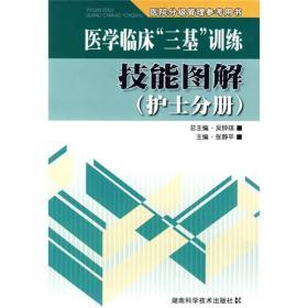 """医学临床""""三基""""训练技能图解(护士分册)"""