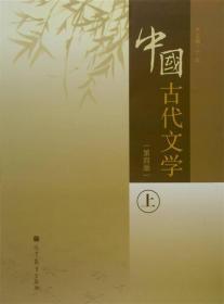 中国古代文学(上)(第4版)