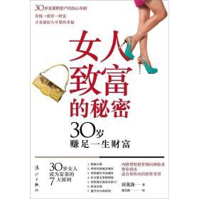 女人致富的秘密:30岁赚足一生财富