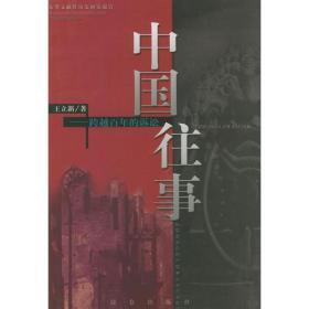 中国往事:跨越百年的诉讼