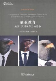 新书--创新创业教育译丛:创业教育·美国、英国和芬兰的论争