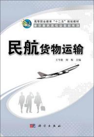 """民航货物运输/高等职业教育""""十二五""""规划教材·航空服务类专业教材系列"""