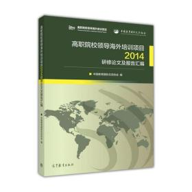 高職院校領導海外培訓項目2014研修論文及報告匯編