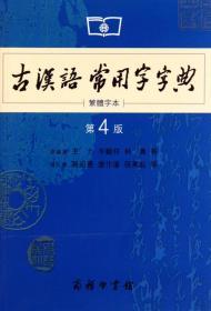 古汉语常用字字典(繁体字本第4版)