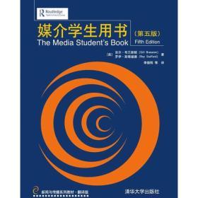 媒介学生用书 第五版  新闻与传播系列教材?翻译版