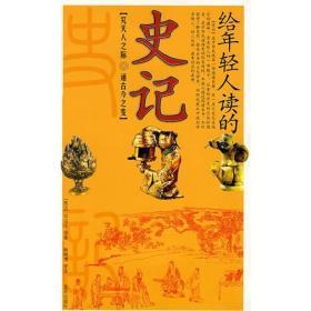 给年轻人读的史记 (西汉)司马迁注译杨树增 蓝天出版社 9787509400364