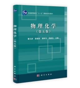 """物理化学(第5版)/普通高等教育""""十一五""""国家级规划教材"""