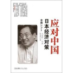 应对中国:日本经济对策