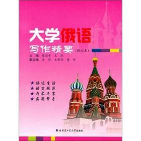 大学俄语写作精要(修订本)