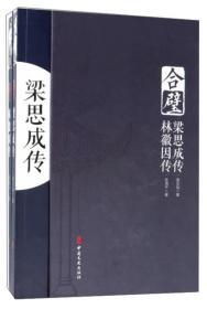 合璧---梁思成,林微因传(全二册)