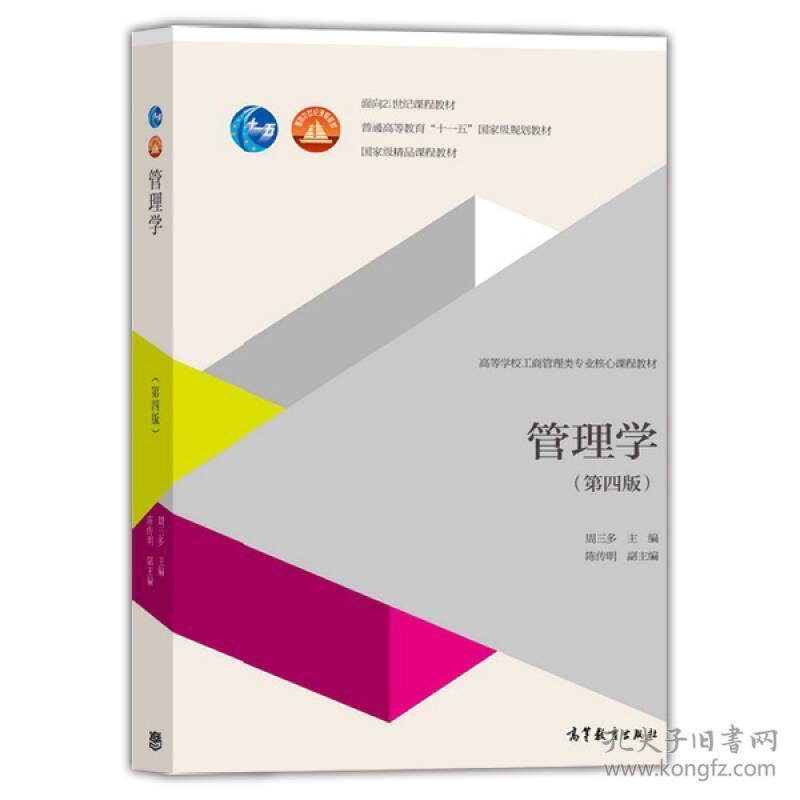 【正版二手旧书】管理学第四4版 周三多 9787040411126 高等教育出版社【团购优惠】