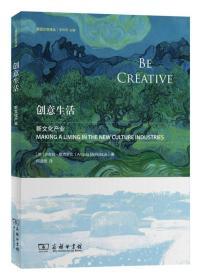 创意生活:新文化产业