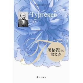 (微残)外国文学名著名译丛书:屠格涅夫散文诗