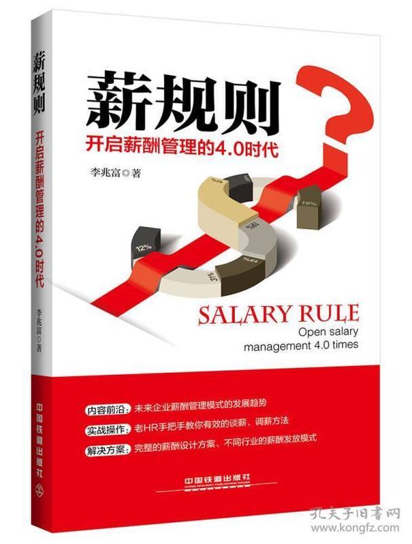 薪规则—开启薪酬管理的4.0时代