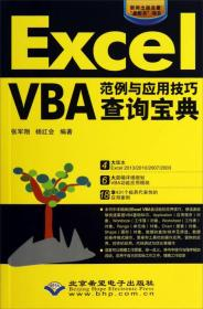 Excel VBA范例与应用技巧查询宝典(缺光盘