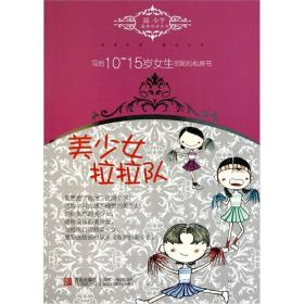 温小平温情私语系列·写给10-15岁女生的贴心私房书:美少女拉拉队