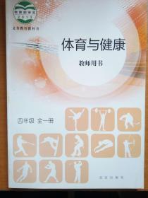 体育与健康   教师用书  四年级   全一册     义务教育教科书