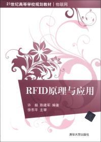 RFID原理与应用/21世纪高等学校规划教材·物联网