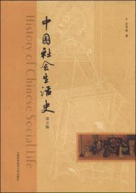 二手书中国社会生活史(第2版) 庄华峰 中国科学技术大学出版社 9787312034060