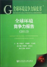 9787509752562-xg-全球环境竞争力报告