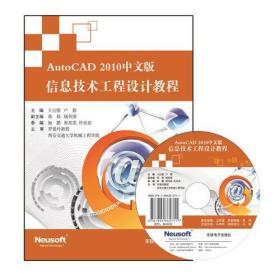 正版图书 AutoCAD2010中文版信息技术工程设计教程