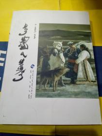 蓝色的蒙古高原 蒙古文.