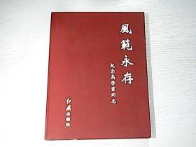 风范永存:纪念高启云同志