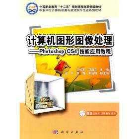 计算机图形图像处理—Photoshop_CS4技能应用教程(CD)