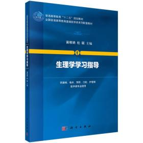 生理學學習指導(供基礎臨床預防口腔護理等醫學類專業使用全國普通高等教育基礎醫學類系列配套教材)