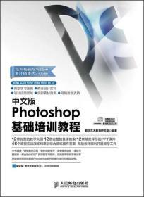 中文版Photoshop基础培训教程
