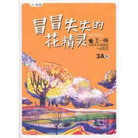 王一梅经典美文分级悦读——冒冒失失的花精灵(3A级)
