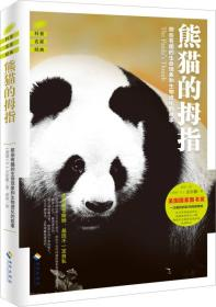 熊猫的拇指