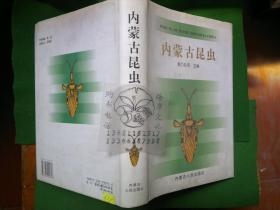 内蒙古昆虫/能乃扎布++