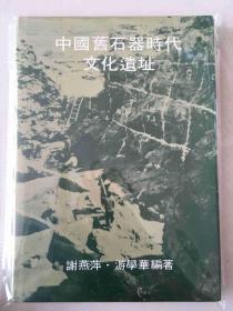 中国旧石器时代文化遗址