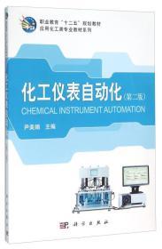 化工仪表自动化(第2版)