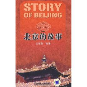 北京的故事