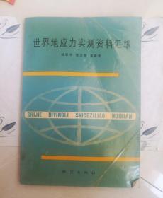 世界地应力实测资料汇编(16开平装,一版一印,印量1000册)z