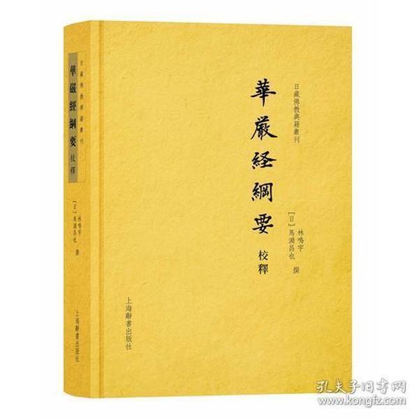 新书--日藏佛教典籍丛刊:华严经纲要校释