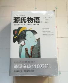 源氏物语(上、下册)