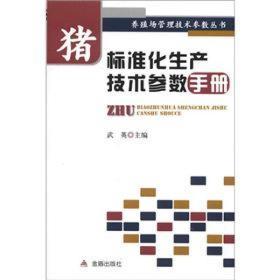 养殖场管理技术参数丛书:猪标准化生产技术参数手册