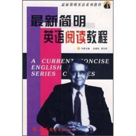 最新简明英语阅读教程